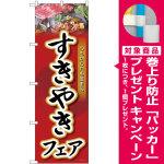 のぼり旗  すきやきフェア (SNB-4428) [プレゼント付]