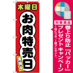 のぼり旗  木曜日 お肉特売日 (SNB-4429) [プレゼント付]