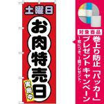 のぼり旗  土曜日 お肉特売日 (SNB-4433) [プレゼント付]