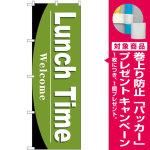 のぼり旗 Lunch Time (SNB-4439) [プレゼント付]