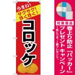 のぼり旗 コロッケ (SNB-4446) [プレゼント付]
