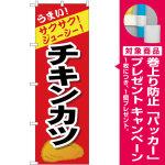 のぼり旗 チキンカツ (SNB-4449) [プレゼント付]