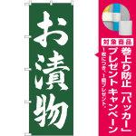 のぼり旗 お漬物 緑地 (SNB-4453) [プレゼント付]