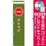 スマートのぼり旗 おみやげ 緑 (SNB-963) [プレゼント付]