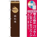 スマートのぼり旗 鍋料理 茶 (SNB-965) [プレゼント付]