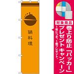 スマートのぼり旗 鍋料理 橙 (SNB-966) [プレゼント付]