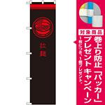スマートのぼり旗 拉麺 黒 (SNB-968) [プレゼント付]