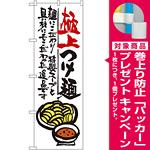 のぼり旗 極上つけ麺 (SNB-971) [プレゼント付]