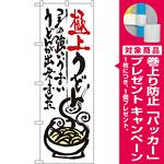 のぼり旗 極上うどん (SNB-972) [プレゼント付]