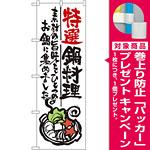 のぼり旗 特選鍋料理 (SNB-976) [プレゼント付]