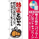 のぼり旗 特選とんかつ (SNB-977) [プレゼント付]
