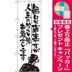 のぼり旗 無口な店主 人生のかくし味 (SNB-988) [プレゼント付]