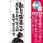 のぼり旗 無口な店主 本日のおすすめ (SNB-992) [プレゼント付]