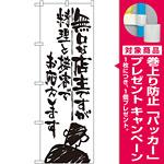 のぼり旗 無口な店主 料理と接客で (SNB-994) [プレゼント付]