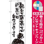 のぼり旗 無口な店主 料理には自信 (SNB-995) [プレゼント付]