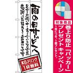 のぼり旗 雨の日サービス ドリンク無 (SNB-999) [プレゼント付]