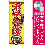 (新)のぼり旗 ポテそばカレー味 (TR-004) [プレゼント付]