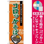 (新)のぼり旗 コロッケそば (TR-005) [プレゼント付]