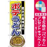 (新)のぼり旗 ポテうどん 驚きの美味しさ (TR-006) [プレゼント付]