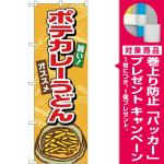 (新)のぼり旗 ポテカレーうどん (TR-008) [プレゼント付]