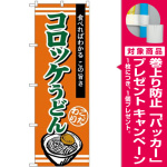 (新)のぼり旗 コロッケうどん (TR-010) [プレゼント付]