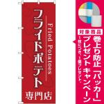 (新)のぼり旗 フライドポテト専門店 (TR-014) [プレゼント付]