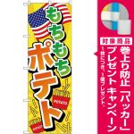 (新)のぼり旗 もちもちポテト (TR-015) [プレゼント付]