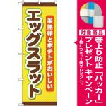 のぼり旗 エッグスラット 半熟卵とポテトがおいしい (TR-018) [プレゼント付]