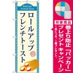 (新)のぼり旗 ロールアップフレンチトースト(青) (TR-019) [プレゼント付]