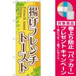 のぼり旗 揚げフレンチトースト (TR-021) [プレゼント付]