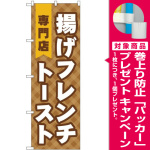 (新)のぼり旗 揚げフレンチトースト専門店 (TR-022) [プレゼント付]