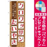 (新)のぼり旗 クロワッサンたいやき (TR-025) [プレゼント付]