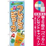 のぼり旗 フレッシュジュース (TR-030) [プレゼント付]