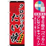 のぼり旗 クロワッサンたい焼き 赤地・黒文字 サクサク (TR-033) [プレゼント付]