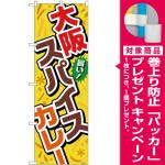 のぼり旗 大阪スパイスカレー 黄色地(TR-036) [プレゼント付]