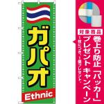 のぼり旗 ガパオ Ethnic (TR-039) [プレゼント付]