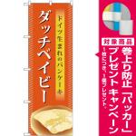 のぼり旗 ダッチベイビー ドイツ生まれのパンケーキ (TR-041) [プレゼント付]