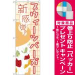 のぼり旗 新食感! スウィーツバーガー (TR-045) [プレゼント付]