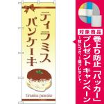 のぼり旗 ティラミスパンケーキ リボン柄 (TR-047) [プレゼント付]