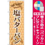 のぼり旗 塩バターパン Salt butter bread (TR-050) [プレゼント付]