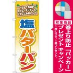 のぼり旗 塩バターパン バターと塩味がほどよくマッチ (TR-051) [プレゼント付]