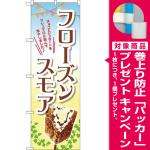 のぼり旗 フローズンスモア チョコとジェラードをマシュマロに・・ (TR-056) [プレゼント付]
