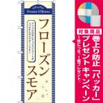 (新)のぼり旗 フローズンスモア Frozen SMores (TR-057) [プレゼント付]