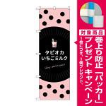 のぼり旗 タピオカ タピオカいちごミルク (TR-077) [プレゼント付]