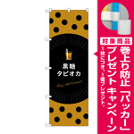 のぼり旗 タピオカ 黒糖タピオカ (TR-078) [プレゼント付]