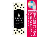 のぼり旗 タピオカ 生タピオカドリンク (TR-079) [プレゼント付]