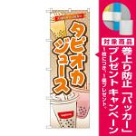 のぼり旗 タピオカ タピオカジュース (TR-080) [プレゼント付]