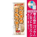 のぼり旗 タピオカ タピオカミルクティー (TR-082) [プレゼント付]