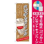 のぼり旗 タピオカ タピオカドリンク (TR-086) [プレゼント付]