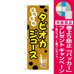 のぼり旗 タピオカ もちもちタピオカジュース イラスト ベージュ (TR-090) [プレゼント付]